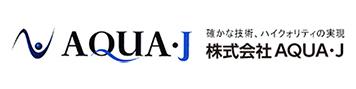 株式会社AQUA・J