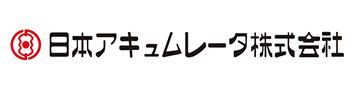 日本アキュムレータ株式会社
