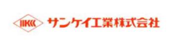 サンケイ工業株式会社